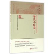 北京西城老字号谱系丛书(餐饮小吃卷下)