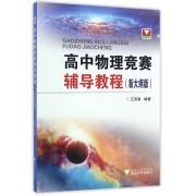 高中物理竞赛辅导教程(新大纲版)