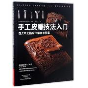 手工皮雕技法入门(在皮革上描绘出华丽的图案)