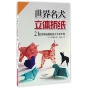 世界名犬立体折纸(21款简单逼真的名犬立体折纸)