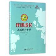 伴随成长(家庭教育手册3-6岁版)