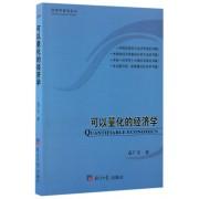 可以量化的经济学/经济学研究丛书