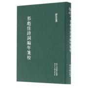 祁彪佳诗词编年笺校(精)/浙江文丛