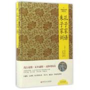 孔子家语朱子家训(精)/中国文化文学经典文丛