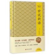 世说新语(精)/中国文化文学经典文丛