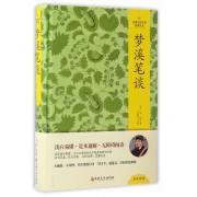 梦溪笔谈(精)/中国文化文学经典文丛