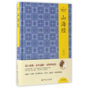山海经(精)/中国文化文学经典文丛