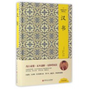 汉书(精)/中国文化文学经典文丛