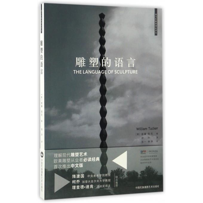 雕塑的语言/现当代雕塑理论译丛