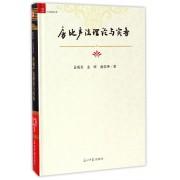 房地产法理论与实务(精)/中国社科大学经典文库