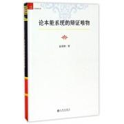 论本能系统的辩证唯物(精)/中国社科大学经典文库
