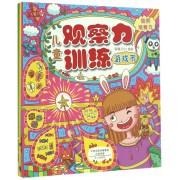 儿童观察力训练游戏书(共5册)