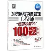 系统集成项目管理工程师考前冲刺100题(第2版软考冲刺100题新考纲新教程)