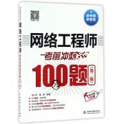 网络工程师考前冲刺100题(第2版软考冲刺100题新考纲新教程)