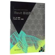 Revit基础教程(普通高等教育十三五规划教材)