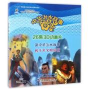 DVD中华治水故事(26集3D动画片)(3碟装)