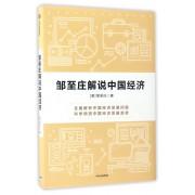 邹至庄解说中国经济(精)