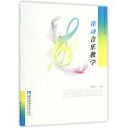 律动音乐教学/新课程音乐教育丛书