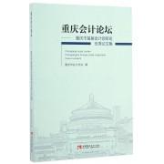 重庆会计论坛--重庆市首届会计领军班优秀论文集