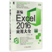 新编Excel2016应用大全(实战精华版)/Office办公无忧
