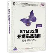 STM32库开发实战指南(基于STM32F4)