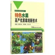 特色水果高产优质栽培新技术/现代农业新技术丛书