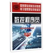 数控程序员(技师用于国家职业技能鉴定国家职业资格培训教程)