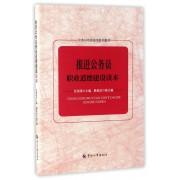 推进公务员职业道德建设读本(公务员培训通用系列教材)