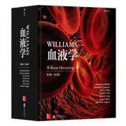 WILLIAMS血液学(第9版英文版)(精)