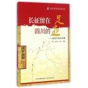 长征留在四川的足迹--走访长征纪念馆(1934-1936)/红军长征系列丛书