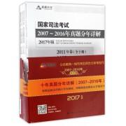 国家司法考试2007-2016年真题分年详解(2017年版共10册)