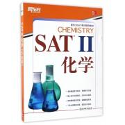 SATⅡ化学(新东方SAT考试辅导教材)