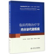 临床药物治疗学(内分泌代谢疾病)/临床药物治疗学丛书