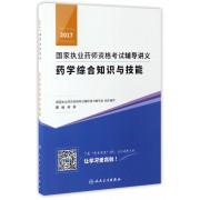 药学综合知识与技能/2017国家执业药师资格考试辅导讲义