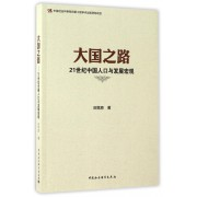 大国之路(21世纪中国人口与发展宏观)