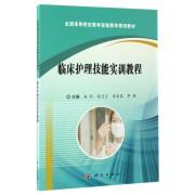 临床护理技能实训教程(全国高等院校医学实验教学规划教材)