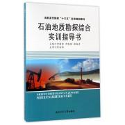 石油地质勘探综合实训指导书(高职高专院校十三五实训规划教材)