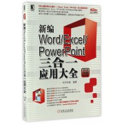 新编Word\Excel\PowerPoint三合一应用大全(2016实战精华版)/Office办公无忧