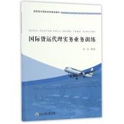 国际货运代理实务业务训练(高职高专国际经贸精品教材)