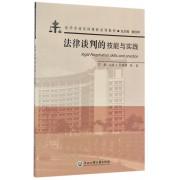 法律谈判的技能与实践(法学专业实训课程系列教材)