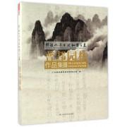 普邦园林作品集(Ⅲ创造人与自然和谐之美)(精)