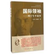 国际领袖--列宁生平故事