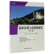 森林景观与动植物观赏(第2版十二五职业教育国家规划教材)