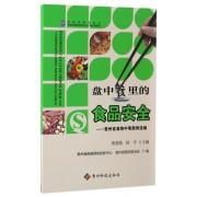 盘中餐里的食品安全--贵州省食物中毒案例选编/贵州省科普丛书