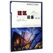 建筑设备(第3版高职高专土建类专业系列规划教材)