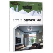 室内软装饰设计教程(高等学校十三五应用型艺术设计教育系列规划教材)