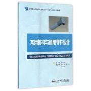 常用机构与通用零件设计(高等职业院校机电类专业十三五系列规划教材)