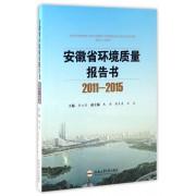 安徽省环境质量报告书(2011-2015)