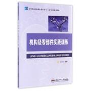 机构及零部件实践训练(高等职业院校机电类专业十三五系列规划教材)