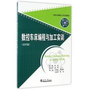数控车床编程与加工实训(技师篇国家高技能人才培训教材)